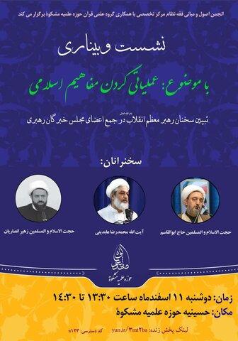 نشست وبیناری عملیاتی کردن مفاهیم اسلامی