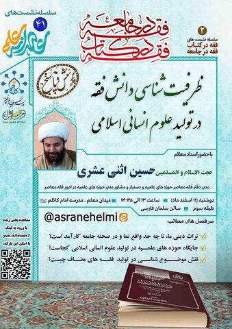 ظرفیت شناسی دانش فقه در تولید علوم انسانی اسلامی