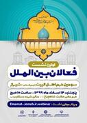 نخستین نشست فعالان بین الملل استان فارس برگزار شد