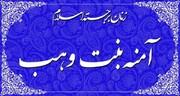 کنگره حضرت آمنه(س) به همت آستان مقدس حضرت معصومه(س) برگزار می شود