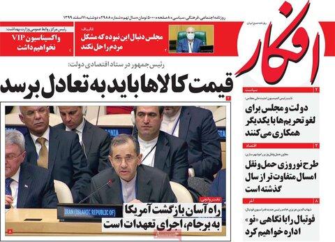 صفحه اول روزنامههای دوشنبه 11 اسفند ۹۹