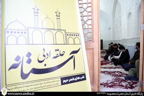 محفل ادبی آستانه