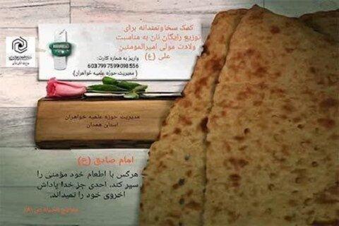 کمک مومنانه/همدان