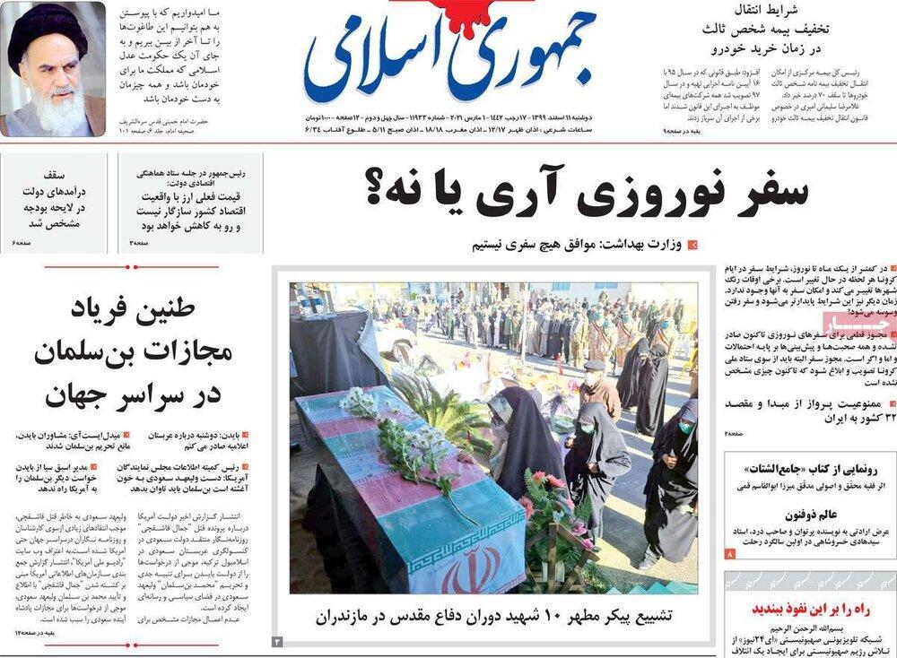 صفحه اول روزنامههای دوشنبه ۱۱ اسفند ۹۹