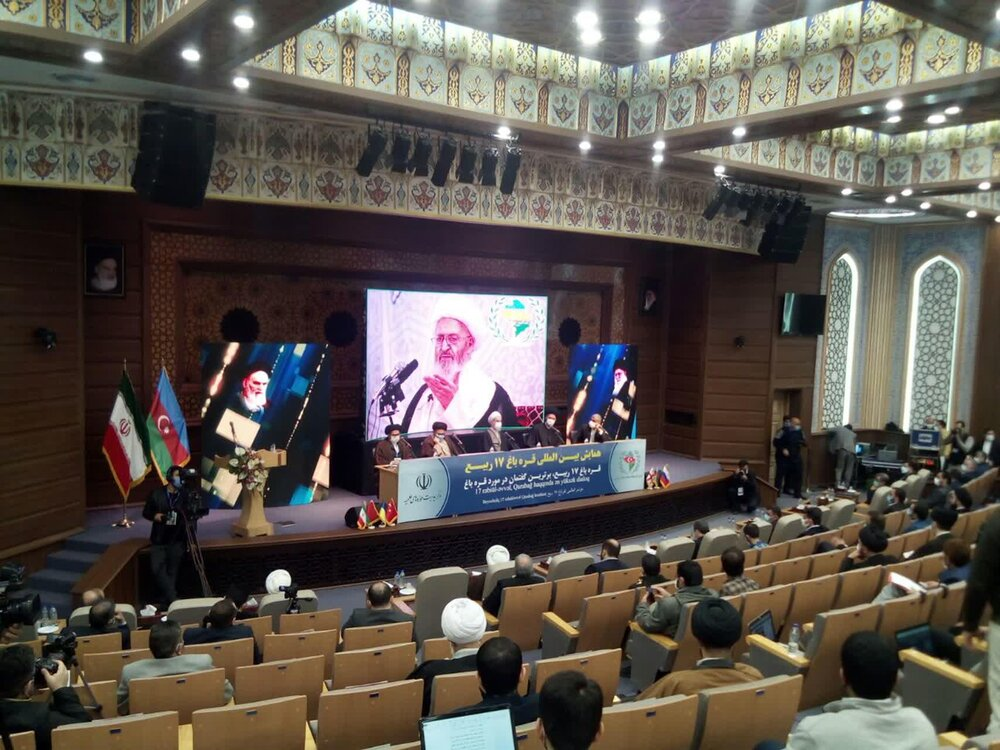 همایش بینالمللی قرهباغ