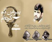 دفترتبلیغات اسلامی کی جانب سے جناب احمد شہریارؔ کی فارسی غزلیات کے پہلے مجموعے «پیرہن گم کردہ ام» کا رسم اجراء