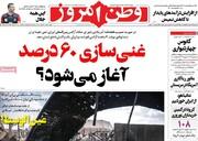 صفحه اول روزنامههای سه شنبه ۱۲ اسفند ۹۹