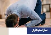 احکام شرعی | پاسخ به استفتائی پیرامون نماز استیجاری