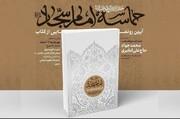 از کتاب حماسه امام سجاد(ع) حاوی بیانات رهبر انقلاب رونمایی میشود