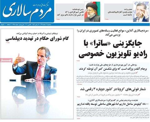 صفحه اول روزنامههای سه شنبه 12 اسفند ۹۹