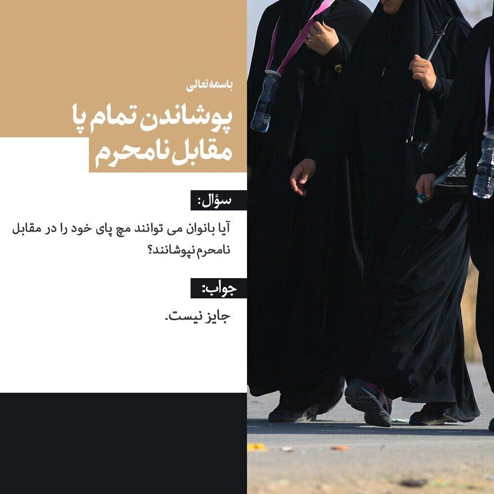 احکام شرعی | حکم پیدا بودن مچ پای بانوان در مقابل نامحرم