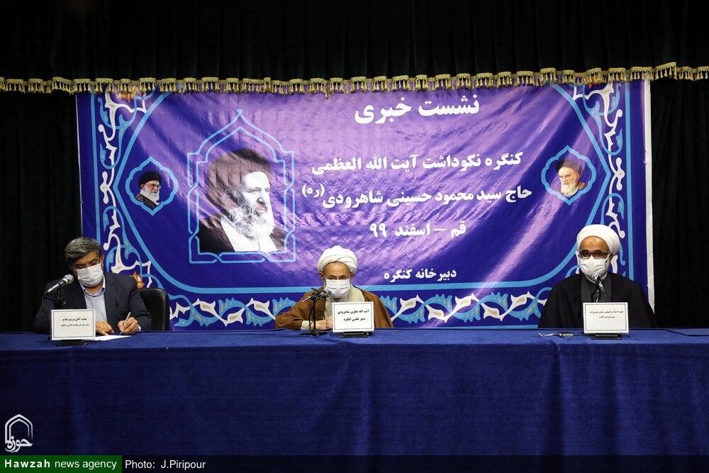 تصاویر/ نشست خبری کنگره نکوداشت آیت الله العظمی حاج سید محمود حسینی شاهرودی