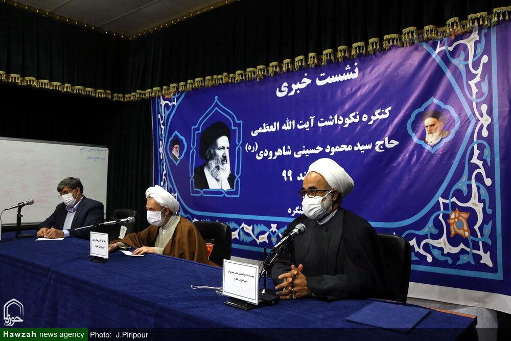 تصاویر/ نشست خبری کنگره بزرگداشت آیت الله العظمی شاهرودی