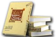 کتاب سه جلدی «درس های مکاسب(کتاب البیع)» منتشر شد