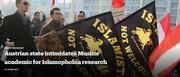 ارعاب دولتی استاد مسلمان به سبب فعالیت درباره اسلامهراسی در اتریش