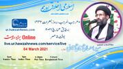 حوزہ نیوز سے براہ راست جلسۂ اخلاق مشاہدہ فرمائیں/حجت الاسلام والمسلمین مولانا سید احسان حسین حسینی زید عزہ(بنگلادیش) حوزہ نیوز ایجنسی کی ویب سائٹ کے توسط سے مخاطب ہونگے
