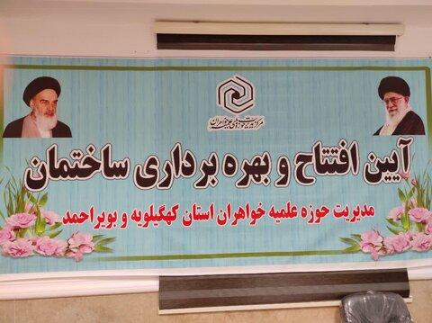 ساختمان مدیریت حوزه خواهران یاسوج