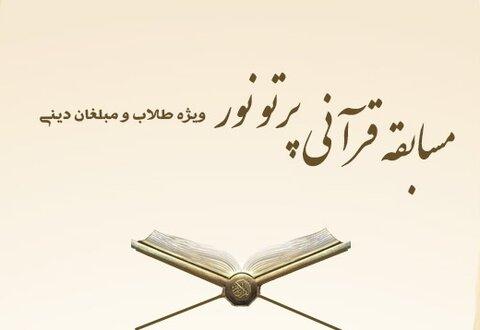 مسابقه قرآنی پرتو نور