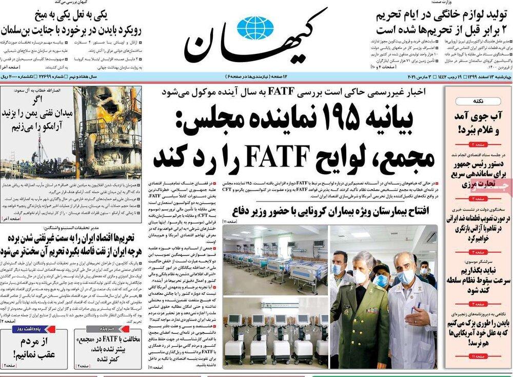 صفحه اول روزنامههای چهارشنبه ۱۳ اسفند ۹۹