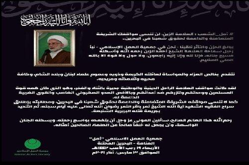 """همبستگی """"علامه الزین"""" با بحرینیها را فراموش نمیکنیم"""