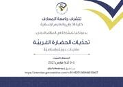 همایش بینالمللی «تحدّیات الحضارة الغربیّة: مقاربات عربیّة و إسلامیّة» برگزار می شود