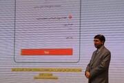 رونمایی از شبکه جامع نیکوکاری در همدان