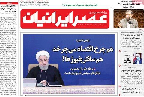 صفحه اول روزنامههای پنج شنبه ۱4 اسفند ۹۹