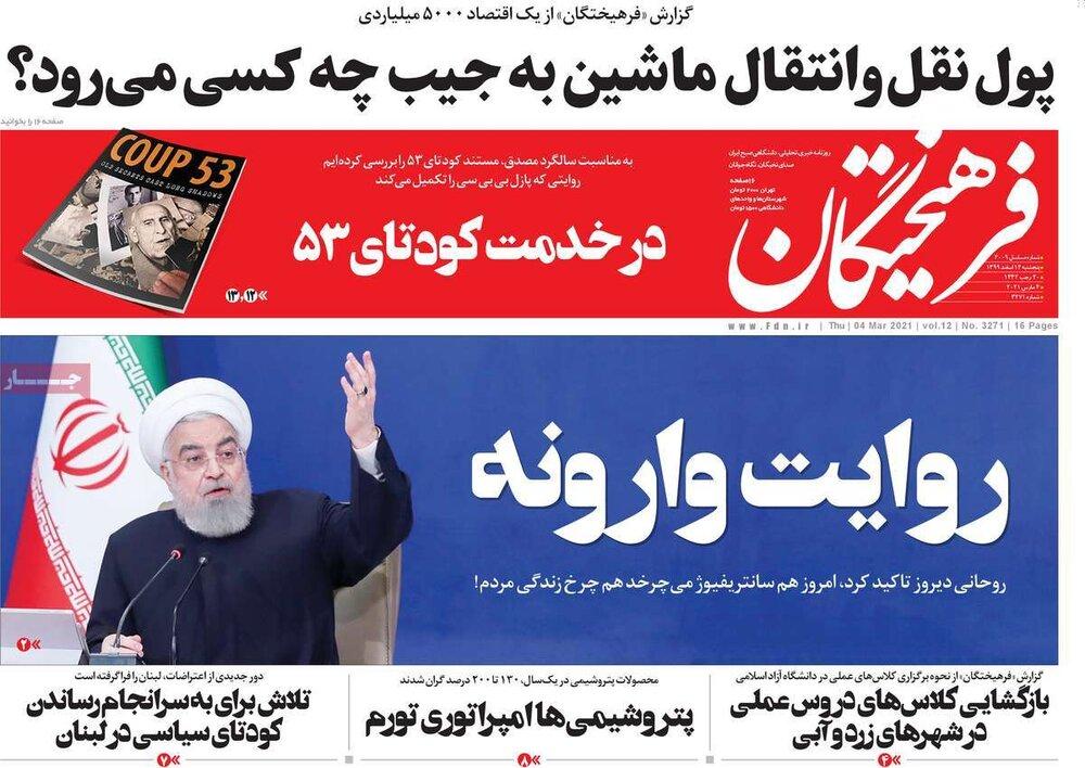 صفحه اول روزنامههای پنج شنبه ۱۴ اسفند ۹۹