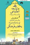 همایش ملی «وقف و توسعه اجتماعی با تأکید بر قرآن» در خوزستان برگزار شد