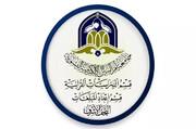 نجف اشرف؛ ام البنین(ع) ای یونیورسٹی کی جانب سے قرآنی علوم اور معارف ثقلین کی نشر و اشاعت کے لئے قرآن ڈیپارٹمنٹ کے قیام کا اعلان