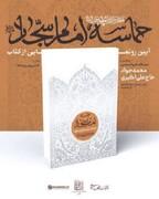 فیلم | با کتاب حماسه امام سجاد (ع) آشنا شوید