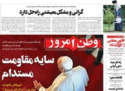 صفحه اول روزنامههای شنبه ۱۶ اسفند ۹۹