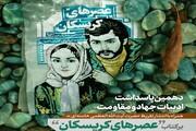 کردستان، میزبان دهمین پاسداشت ادبیات جهاد و مقاومت