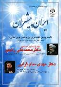 دوره مقدماتی و حضوری «ایران پیشران» برگزار شد