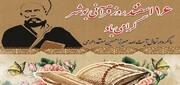 ۱۶۰ ویژه برنامه برای بزرگداشت روز قرآن بوشهر