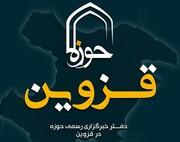 فیلم | بسته خبری حوزه علمیه قزوین -۱۷