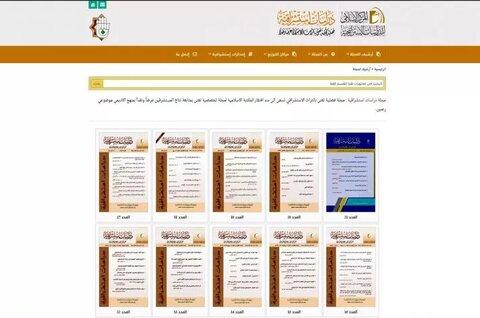 قواعدُ النشر في مجلّة (دراسات استشراقيّة)