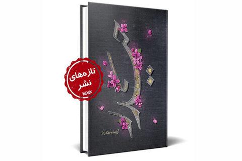 کتاب حیدر