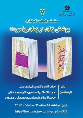 نقد کتاب «پوشش زنان در زمان پیامبر صلی الله علیه و آله و سلم»