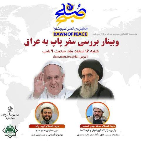 وبینار بررسی سفر پاپ به عراق