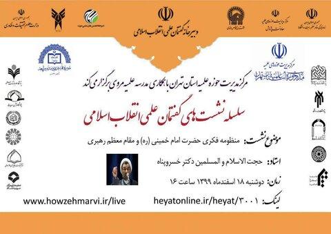 نشست گفتمان علمی انقلاب اسلامی