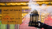 مرجعية أهل البيت (عليهم السلام) لتأصيل العلوم القرآنية والتفسيرية