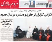 صفحه اول روزنامههای یکشنبه ۱۷ اسفند ۹۹