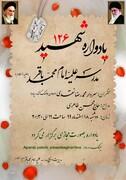 یادواره ۱۲۶ شهید مدرسه علمیه امام محمدباقر (ع) قم برگزار می شود