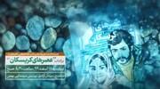 نماهنگ | دهمین پاسداشت ادبیات جهاد و مقاومت