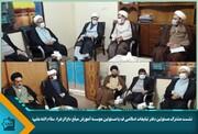 نشست مشترک مسئولان دفتر تبلیغات و مؤسسه دارالزهراء(س) برگزار شد