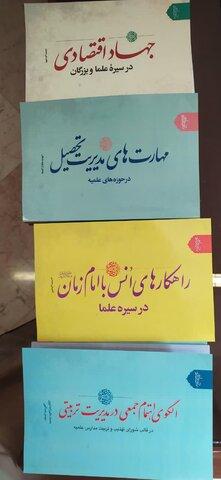 کتاب های تولیدی معاونت تهذیب