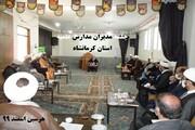 تصاویر/ نشست مدیران مدارس علمیه استان کرمانشاه در شهرستان هرسین