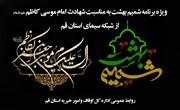 پخش زنده ویژه برنامه «شمیم بهشت» از شبکه قم به مناسبت شهادت امام کاظم(ع)