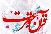 انس با قرآن زندگی را بیمه می کند